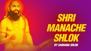 Shri Manache Shlok with Lyrics - Jai Jai Raghuveer Samartha by Sadhana Sargam