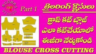 Tailoring tutorial in telugu part 1