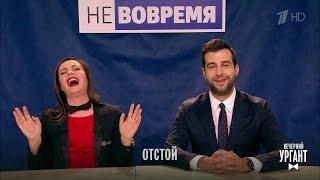Вечерний Ургант  Невовремя   Екатерина Андреева (08 12 2016)