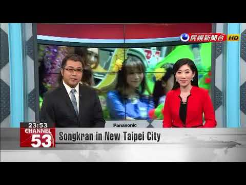 Songkran in New Taipei City