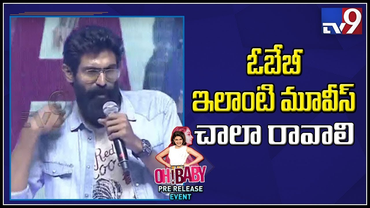 Hero Rana speech @ Oh! Baby Pre-Release Event - TV9