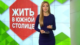 Жить в южной столице: новогодние приготовления в Краснодаре (выпуск от 11.12.2018)