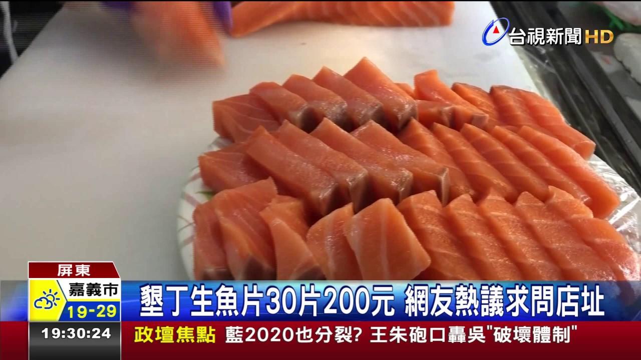 墾丁生魚片30片200元網友熱議求問店址 - YouTube