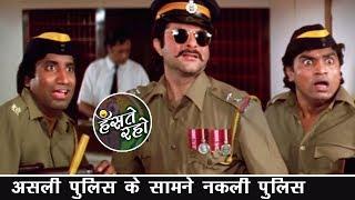असली और नकली पुलिस की टक्कर - जॉनी लीवर - अनिल कपूर - राजू श्रीवास्तव - Hindi Comedy Video