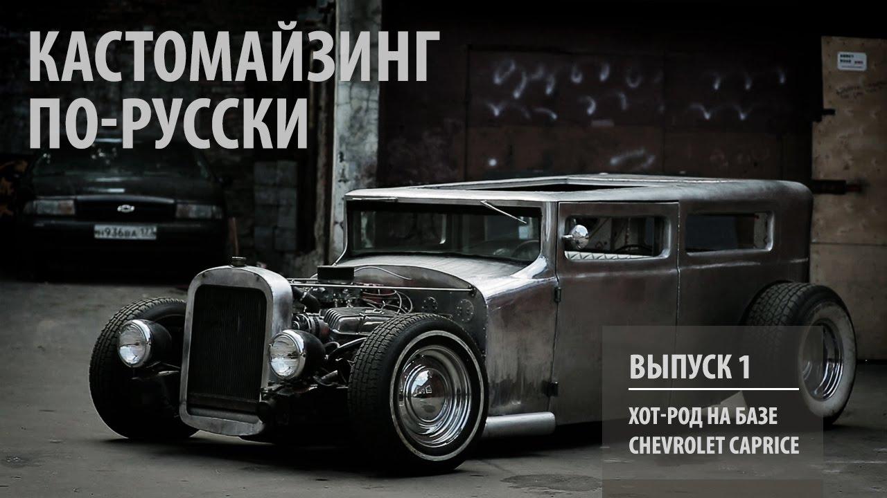Хотроды по русски своими руками фото 702