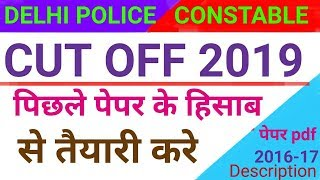 Delhi police expected cut off 2019