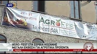 Agro-Fest στα Σέρβια Κοζάνης