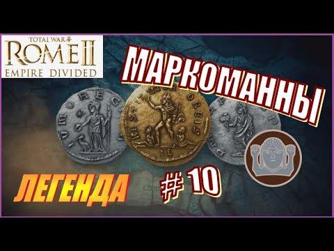 Total War Rome2 Расколотая Империя. Прохождение Маркоманны #10 - Стратегическое решение