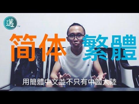 用「 簡體中文 」並非全是大陸人|邁TV_23