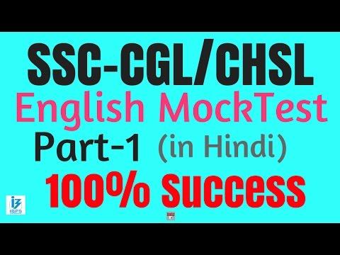 ssc cgl /chsl english preparation 2017 | mock test 1 | in hindi