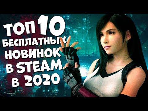 ТОП 10 БЕСПЛАТНЫХ ИГР В СТИМЕ В КОТОРЫЕ НУЖНО ПОИГРАТЬ! 2020