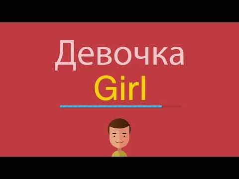 Как по английскому девочка