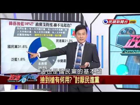 【政經看民視】驚! 最新政黨民調「民進黨大輸國民黨 10% 」