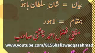 MUFTI FAZAL AHMAD CHISHTI - Shan-e-Sultan Bahu ( re ) - Lahore.flv