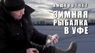 Зимняя рыбалка в Уфе. Видео отчет. 9 января 2016.