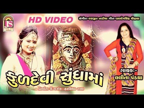 Lalita Pandaya ||  Kuldevi Sundha Ma || New Song 2017 || FULL HD VEDIO