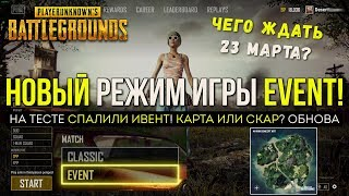 PUBG EVENT, НОВЫЙ РЕЖИМ ИГРЫ, ТЕСТ / PLAYERUNKNOWN'S BATTLEGROUNDS ( 21.03.2018 )
