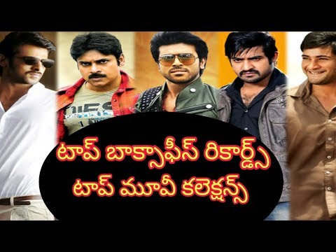 Top 10 Highest Collections Tollywood (Telugu ) Movies | Share Collections till 2017