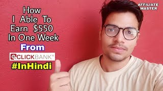How To Earn $500 In One Week From ClickBank 2019   Full Tutorial In Hindi