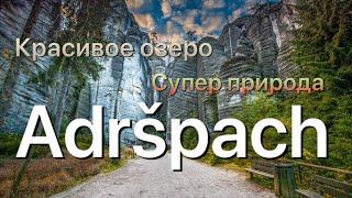 10. Adrspach Чехия - скальный город