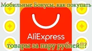 Монеты на AliExpress как их правильно тратить