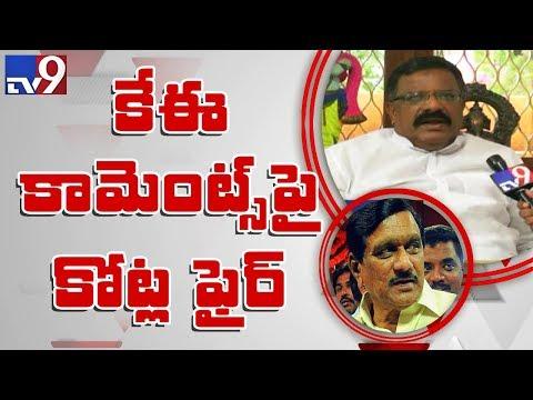 TDP-Cong alliance : Kotla Surya Prakash Reddy slams Dy CM KE Krishna Murthy - TV9
