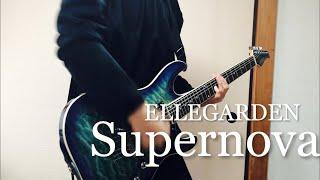 ご視聴ありがとうございます! 今回は、ELLEGARDENのSupernovaを弾かせ...