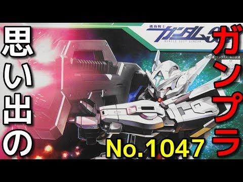 1047 メカニカルディテール 1/100 GNY-001 ガンダムアストレア   『機動戦士ガンダム00P』