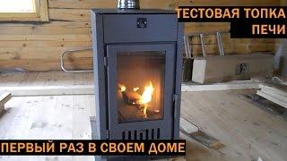 [Автономия_ЛТ]: первый раз затопил печь в доме! Просто радость)