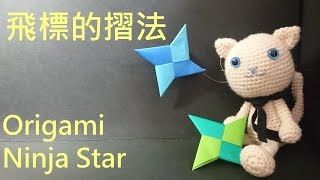 摺紙 飛鏢的摺法 How to Make a Origami Ninja Star
