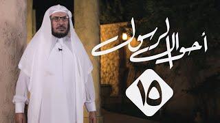 15 | أحوال الرسول | حاله ﷺ في الحديث مع أهله