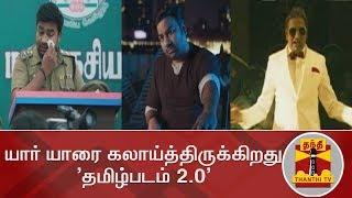 யார் யாரை கலாய்த்திருக்கிறது 'தமிழ்படம் 2.0' | Shiva | Sathish | Thamizh Padam | Thanthi TV