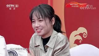 [喜上加喜]三年能未拨动的情丝 这一回会有改变吗?| CCTV综艺 - YouTube