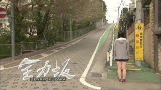 全力坂 №1712 岡本三丁目の坂 今井由希 池見典子 動画 25