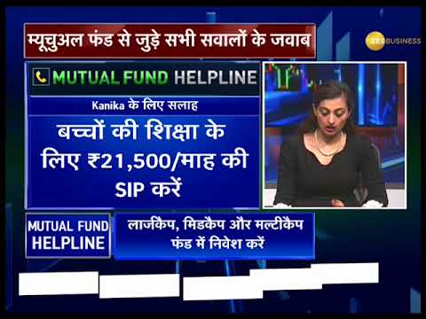 Mutual Fund Helpline: Know where to invest in mutual funds @January 16, 2018