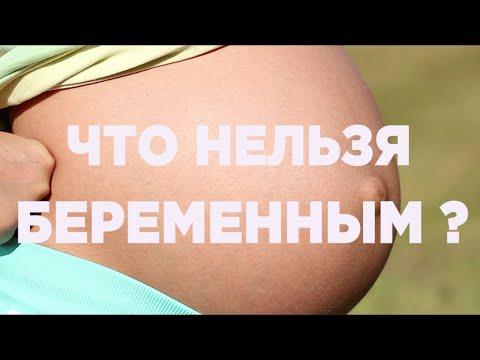 Что нельзя БЕРЕМЕННЫМ ? Беременность !