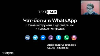 Чат боты в WhatsApp новый инструмент лидогенерации 2019