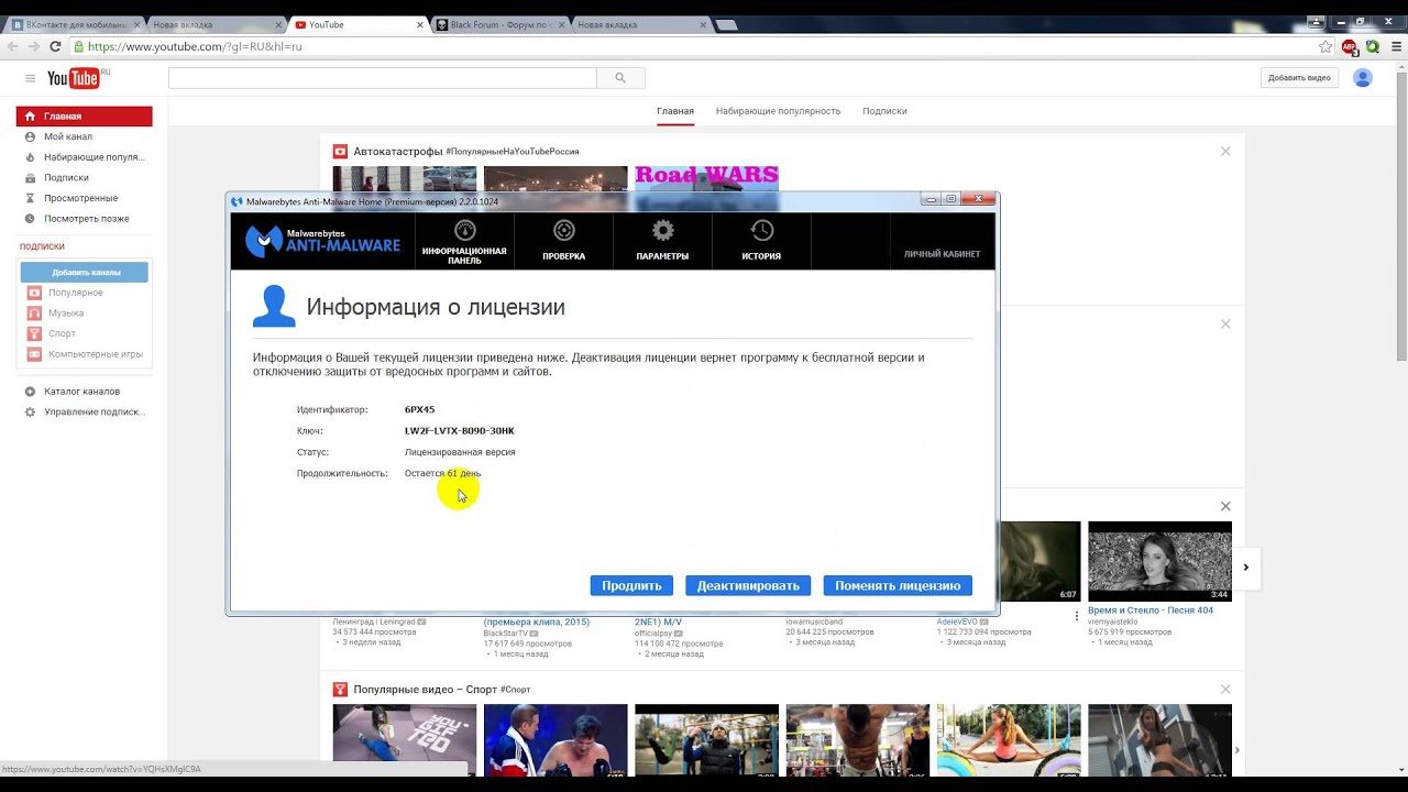 free youtube download ключ активации