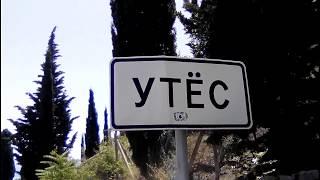 ЮБК.поселок Утес.Пешком 12 км.Ищем дом