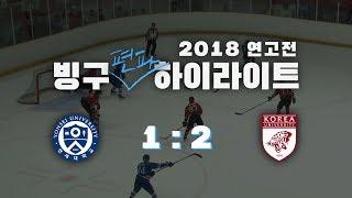YVAC_[2018 정기 연고전] 빙구(아이스하키) 편…