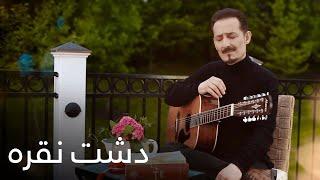 Farhad Darya - Dashte Noqra / فرهاد دریا - دشت نقره