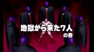 PS2 キン肉マンマッスルグランプリ MAX (ストリーモード)プレイ動画(1)七人の悪魔超人編
