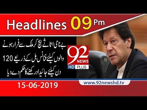 News Headlines | 9:00 PM | 15 June 2019 | 92NewsHD