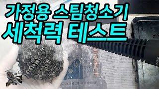 가정용 스팀청소기 세척 테스트(hand steam cl…