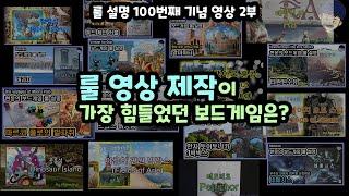 룰 영상 제작이 가장 힘들었던 보드게임은? / 2부: …