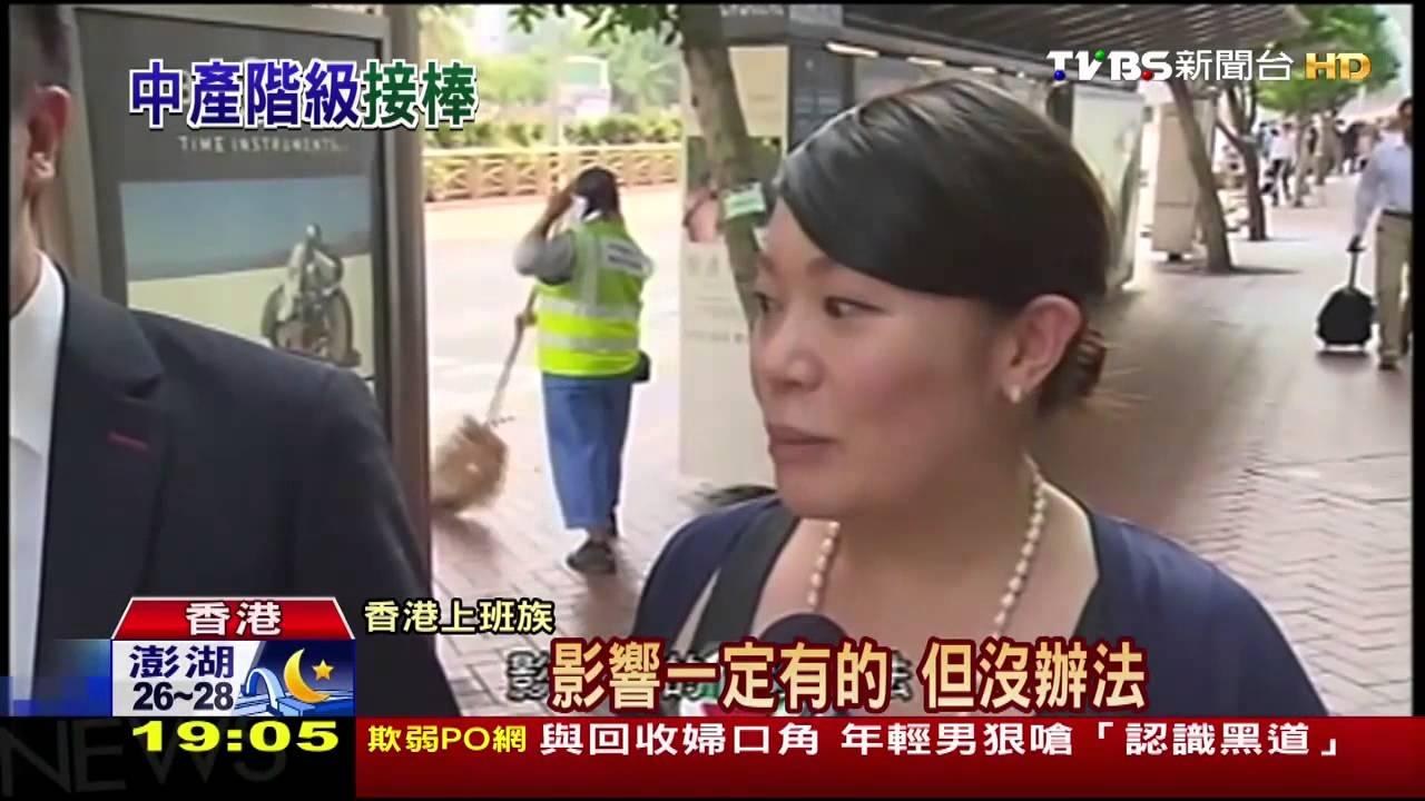 香港佔中/香港罷課尚未結束 各行業罷工隨之接力 - YouTube