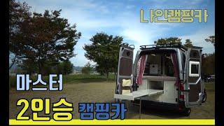 [마스터밴] 마스터2인승캠핑카-나인캠핑카