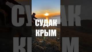 Путешествие на квадроцикле глазами пассажира. Крым, Судак 2020