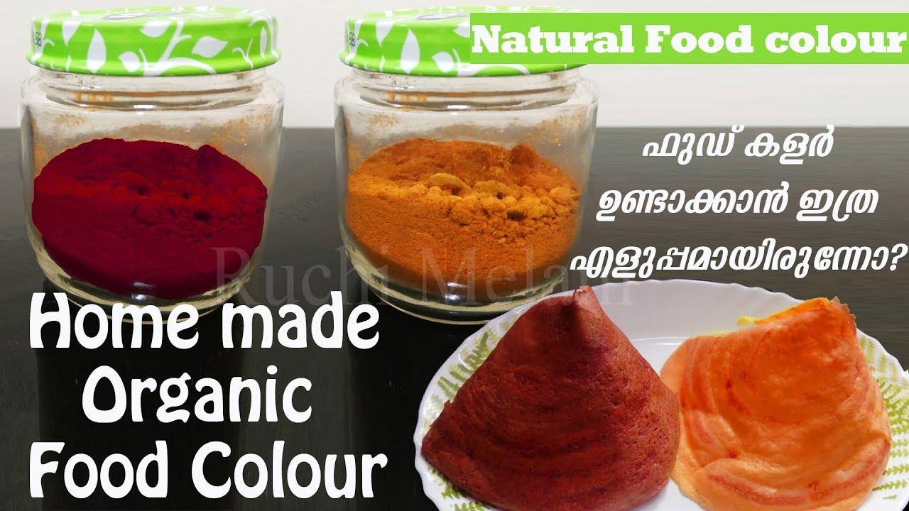 Homemade Organic Food Color| Natural Homemade Food Color recipe in Malayalam