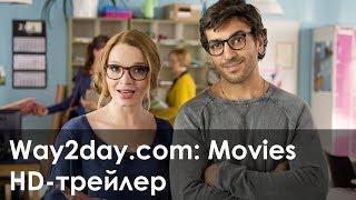 Зачетный препод 2 – Русский трейлер (2015, HD)